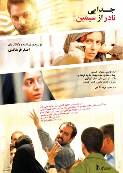 پوستر فیلم «جدایی نادر از سیمین» - علیرضا نصرتی